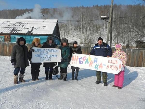 Жители амурского поселка провели пикет против закрытия больницы