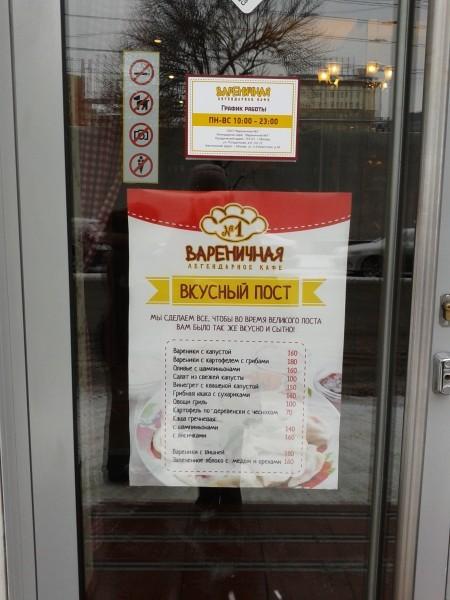 Постное меню на входе