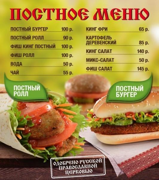 Постное меню с сайта Бургер-кинг