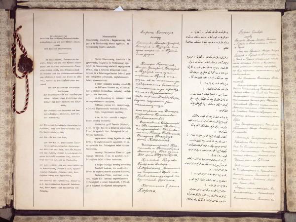 Брест-Литовский договор