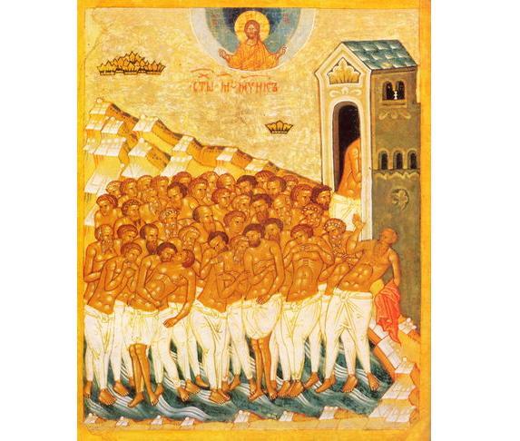 севастийские мученики