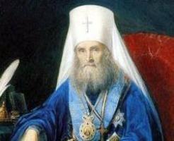 Святитель Филарет в истории русской философии
