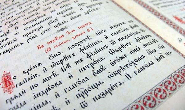 Евангелие от Матфея (26:17–28:20).