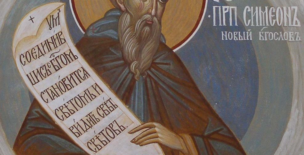 Преподобный Симеон Новый Богослов и Священное Писание