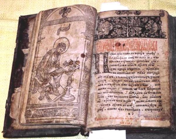 Ветхий Завет: Псалтирь: Псалом 9 / Патриархия ru