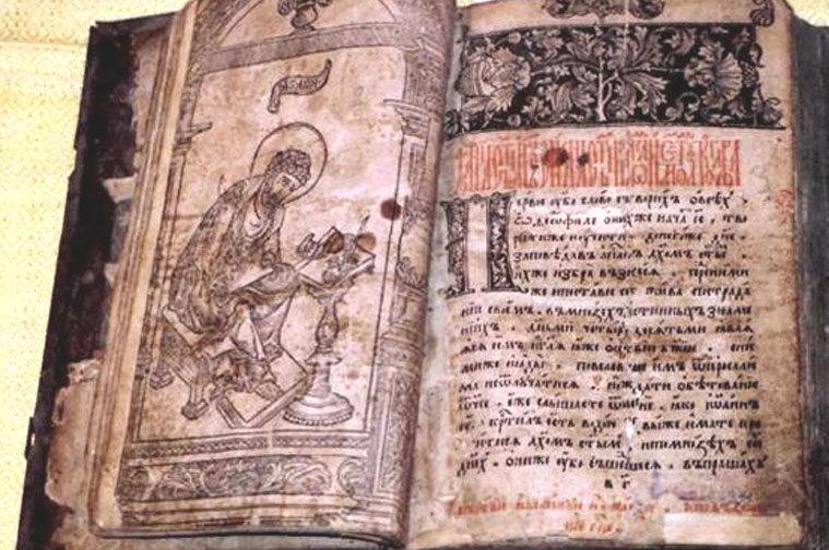 Святоотеческие толкования Псалма 99
