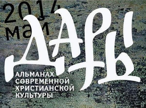 """Альманах """"Дары"""""""