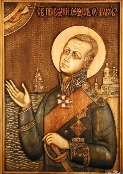 Праведный Феодор Ушаков