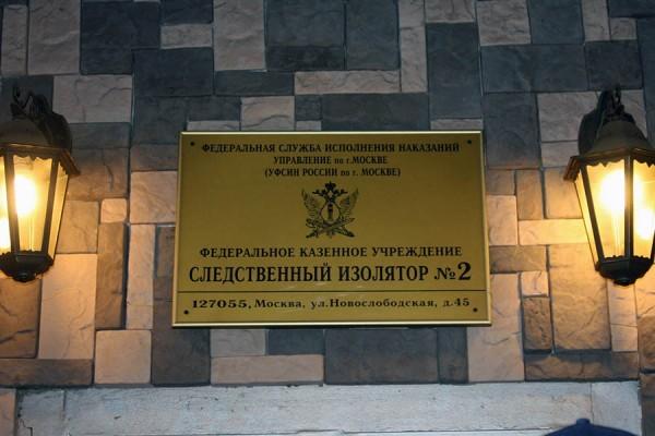Молитва в Бутырской тюрьме