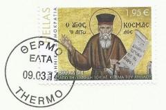 В Греции выпустили почтовую марку в честь Космы Этолийского