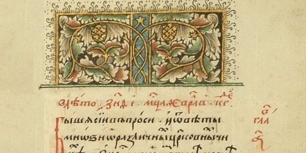 Стоглавый Собор 1551 года