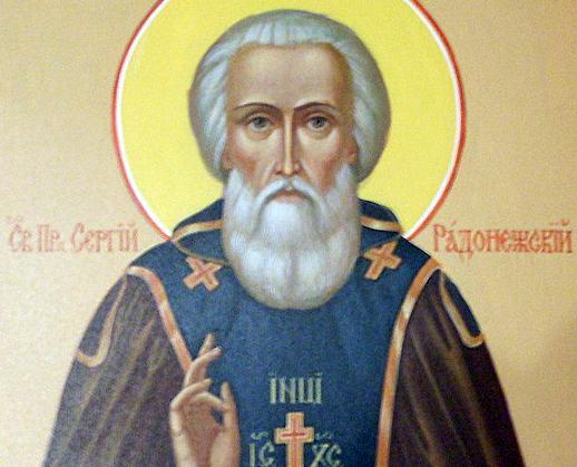 Церковь празднует обретение честных мощей преподобного Сергия, игумена Радонежского