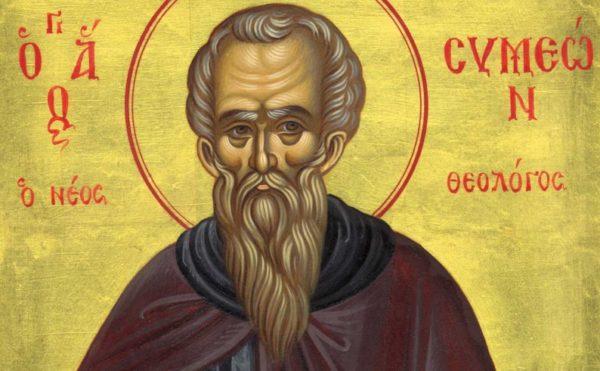 Церковь чтит память преподобного Симеона Нового Богослова