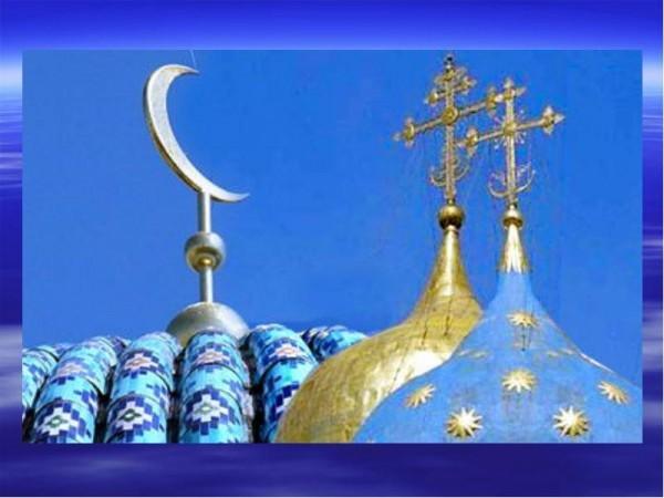 """""""Диалог религий"""": идеология и практика"""