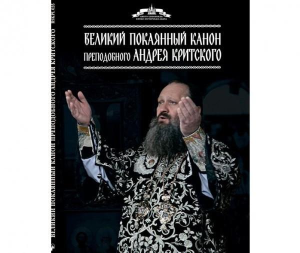 Киево-Печерская Лавра выпустила аудиодиск с монастырскими богослужениями Великого поста