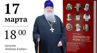 В Москве состоится презентация книги «Хранители веры»