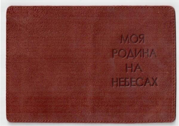 Гражданство земное и гражданство небесное