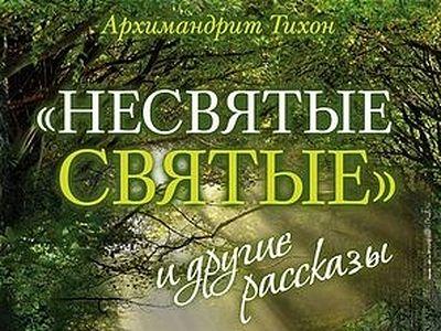 """Архимандрит Тихон (Шевкунов) планирует создать продолжение книги """"Несвятые святые"""""""