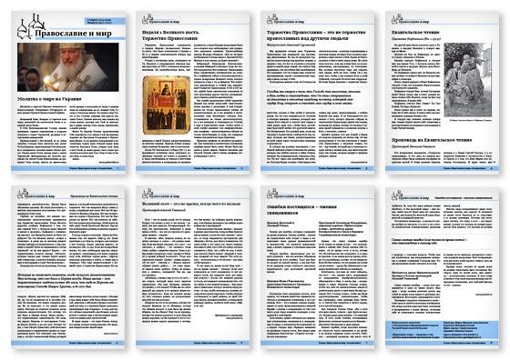 Православная стенгазета № 10 (220)