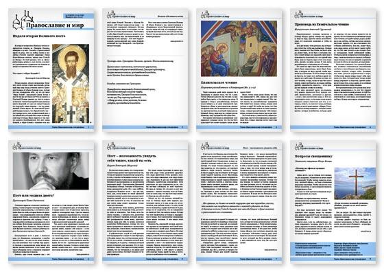 Православная стенгазета № 11 (221)