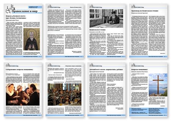 Православная стенгазета № 13 (223)