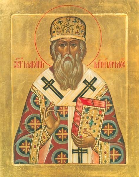 Митрополит Макарий и его святые современники
