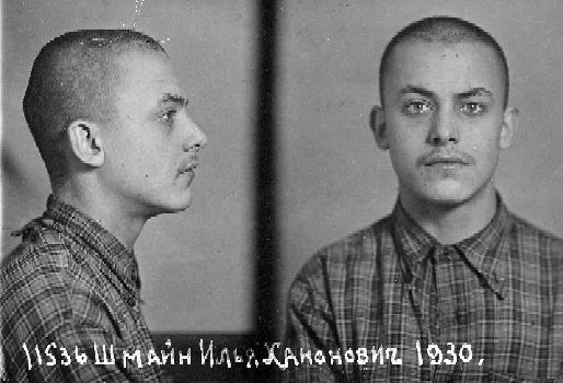 Илья Шмаин