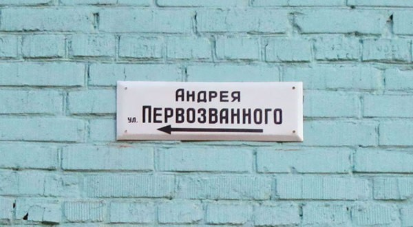 В Керчи появилась улица Андрея Первозванного
