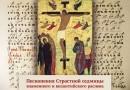 Ансамбль «Асматикон» исполнит песнопения Страстной Седмицы