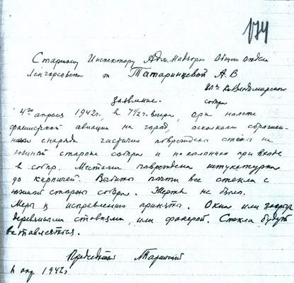Заявление о разрушительных последствиях бомбежки Князь-Владимирского собора на Пасху 1942 года. Фото: album-clippings.livejournal.com