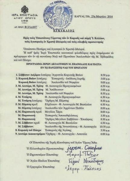 Соборный храм Афона обнародовал расписание богослужений на Страстную Седмицу