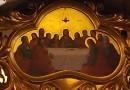Гостеприимство Господне