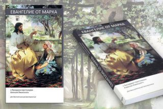 20 тысяч экземпляров Евангелия раздадут на Радоницу в Хабаровске