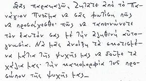 Автограф старца Ефрема