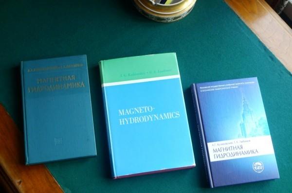 Книги по магнитной гидродинамике Г.А.Любимова и А.Г.Куликовского