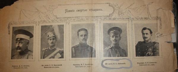 Брат Кирилла Алексеевича, погибший в 1915 году