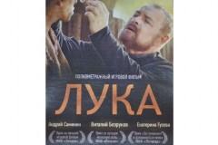 В Киеве состоялась премьера фильма о святителе Луке Крымском