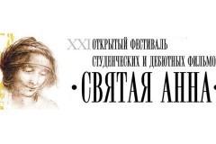"""В Москве пройдет XXI фестиваль студенческих фильмов """"Святая Анна"""""""