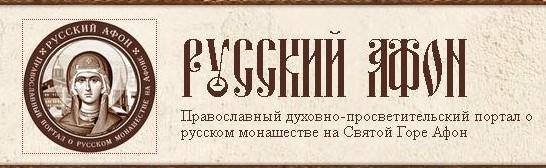 Новый православный портал появился в честь1000-летия русского монашества на Афоне