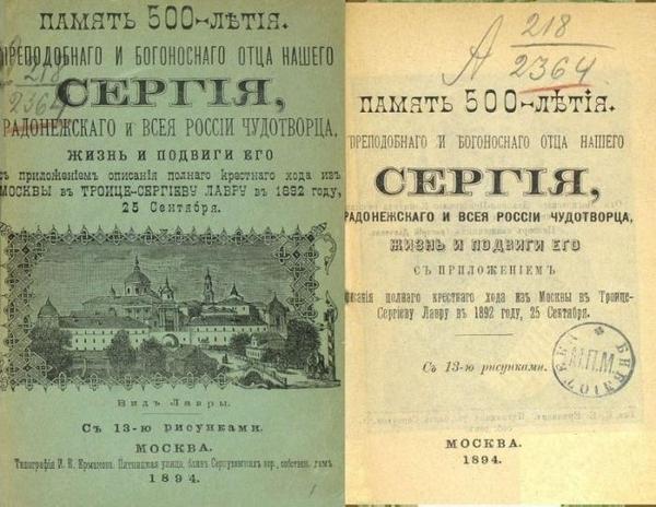 Президентская библиотека опубликовала раритетные издания о преподобном Сергии Радонежском
