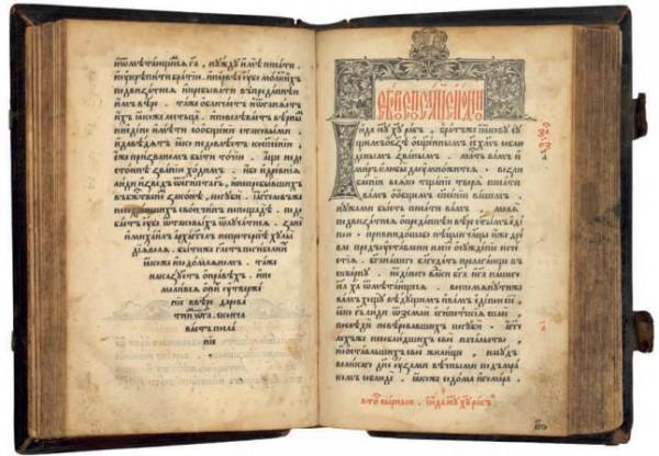 В мае на торгах в Лондоне уйдет уникальное издание «Апостола»