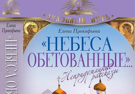 Издана книга о православных современниках писателя Елены Прокофьевой
