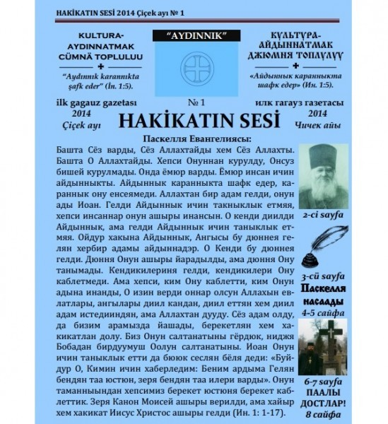 Впервые за 75 лет вышла православная газета на гагаузском языке