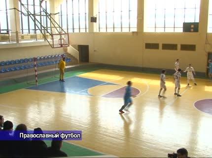Семинаристы Симферополя и Петербурга провели футбольный матч