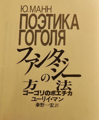 """""""Поэтика Гоголя"""" (японское издание)"""