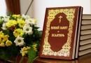 Фонд Григория Богослова раздаст 80 тысяч книг Нового Завета