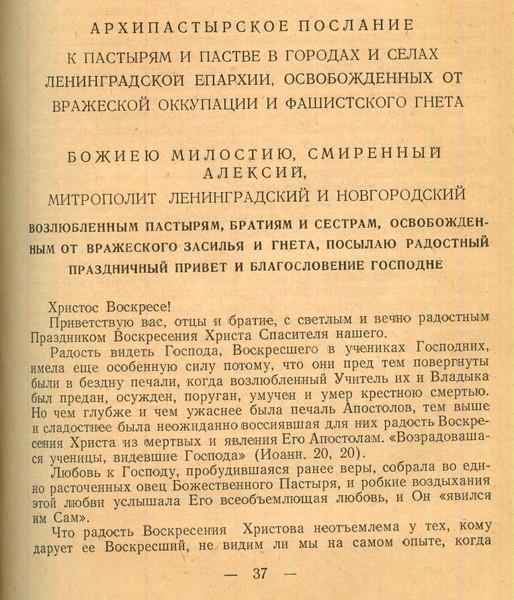Пасхальное послание 1944г. Фото из архивов автора