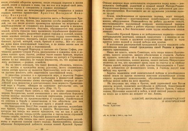Пасхальное послание 1944 года. Фото из архивов автора