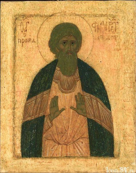 Святой Филарет Милостивый