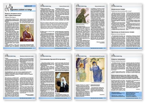 Православная стенгазета № 14 (224)